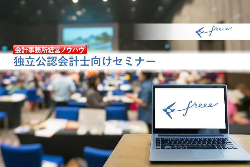 freee_会計事務所経営ノウハウ_独立公認会計士向けセミナー_サムネイル