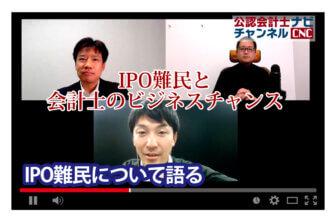 公認会計士ナビチャンネル【YouTube】_YouTubeサムネイル画像_IPO監査難民問題と会計士のビジネスチャンス