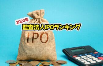 監査法人IPOランキング_2020