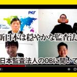 公認会計士ナビチャンネル【YouTube】_YouTubeサムネイル画像_EY新日本のOBに聞いてみた