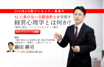 経営心理士_プレセミナー_ご案内_オンラインコース開設_2021年6月