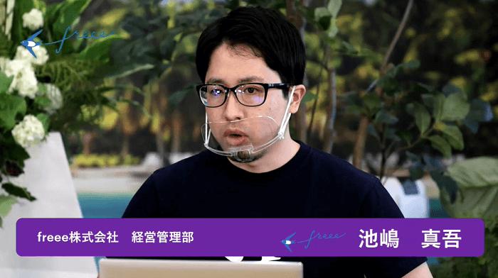 池嶋 真吾 氏 freee株式会社 経理部マネージャー