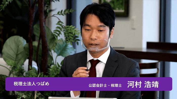 河村 浩靖 氏 税理士法人つばめ 代表 公認会計士・税理士