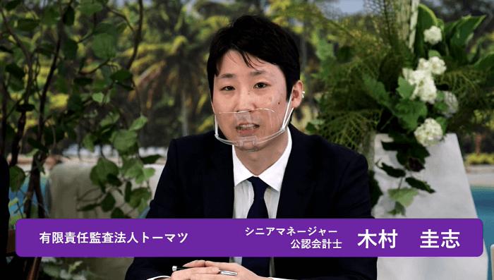 木村 圭志氏 有限責任監査法人トーマツ シニアマネジャー/公認会計士