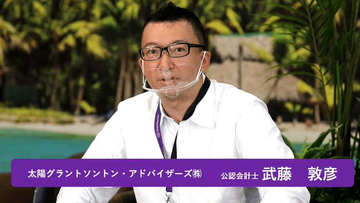 武藤 敦彦氏 太陽グラントソントン・アドバイザーズ マネジャー・公認会計士