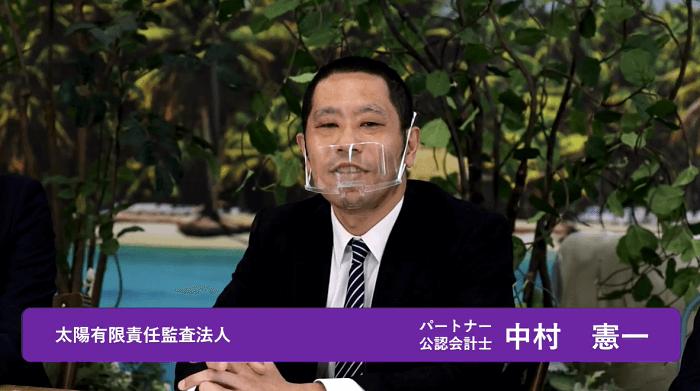 中村 憲一氏 太陽有限責任監査法人 パートナー/公認会計士