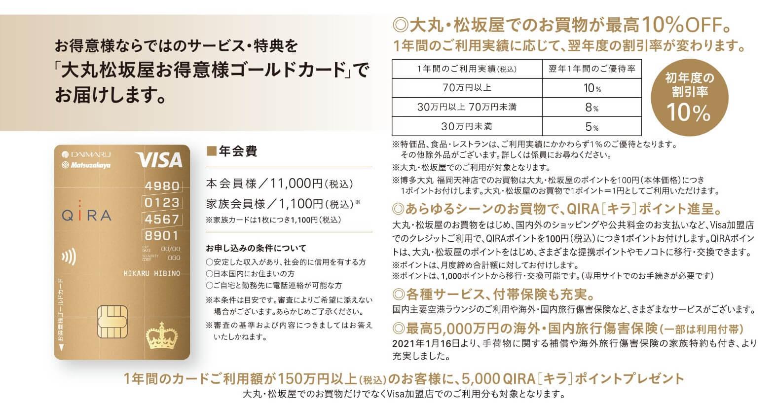 大丸・松坂屋 外商サービス 大丸松坂屋お得意様ゴールドカード概要