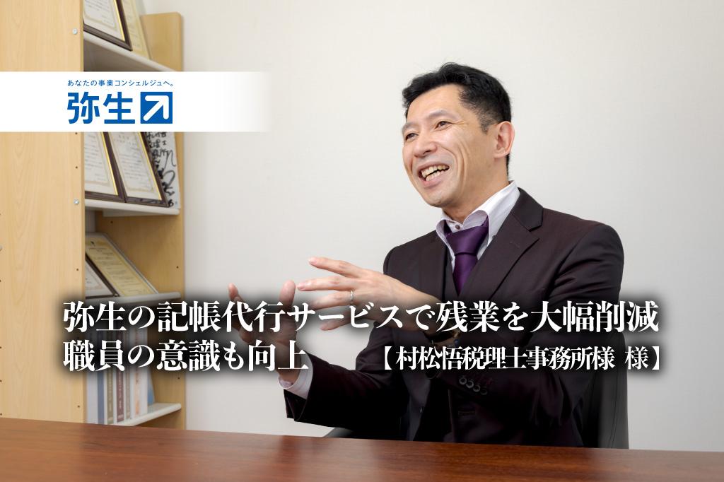 弥生の記帳代行サービスで残業を大幅削減、職員の意識も向上 -村松悟税理士事務所様