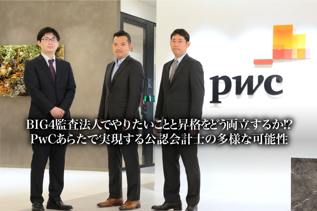 PwCあらたで実現する公認会計士の多様な可能性