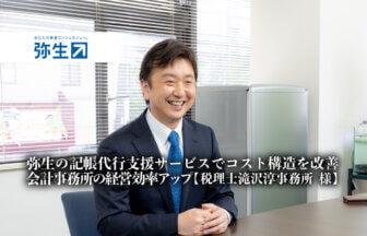 弥生の記帳代行支援サービスでコスト構造を改善、会計事務所の経営効率アップ -税理士滝沢淳事務所 様