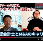 公認会計士ナビチャンネル【YouTube】_YouTubeサムネイル画像_公認会計士とM&Aのキャリア