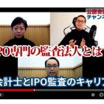 公認会計士ナビチャンネル【YouTube】_YouTubeサムネイル画像_公認会計士とIPO監査のキャリア