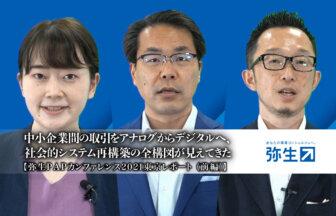 弥生PAPカンファレンス2021夏_前編_弥生