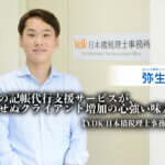 弥生の記帳代行支援サービスが、予期せぬクライアント増加の心強い味方に- YDK日本橋税理士事務所 様