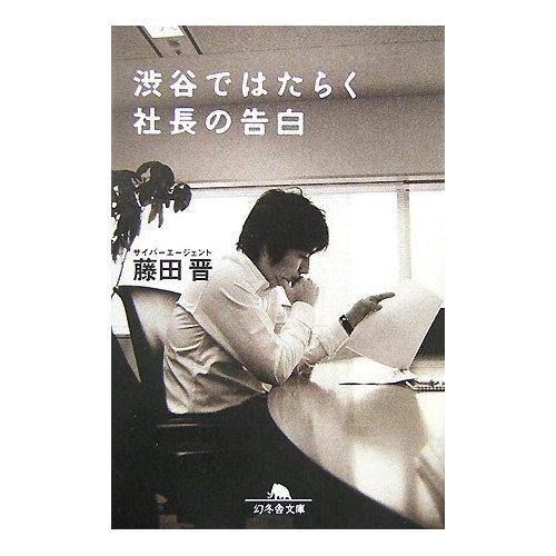 渋谷で働く社長の告白