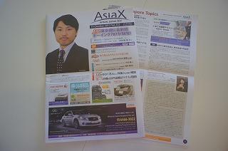 現地経済情報誌の表紙を飾る 公認会計士・萱場玄