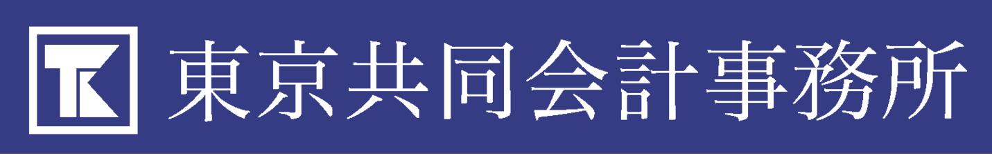 東京共同会計事務所