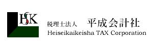 平成会計社