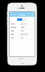 iphone_input